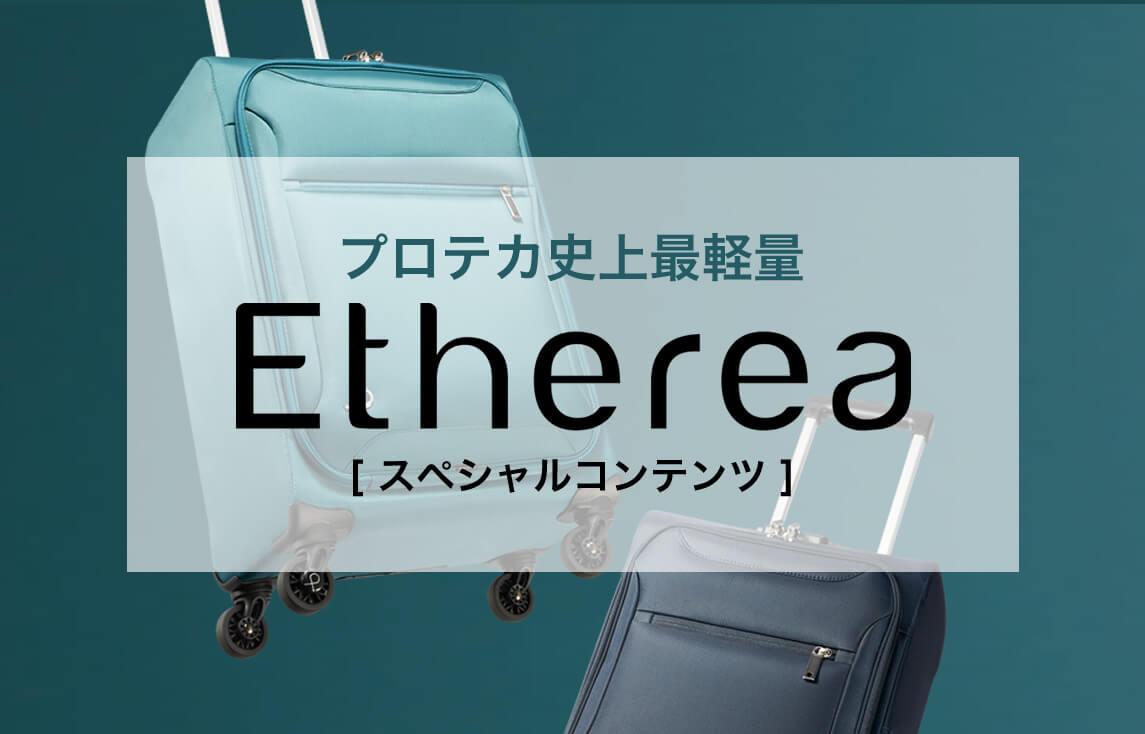 【スペシャルコンテンツ】独自開発フレーム構造「エアリム2」を採用し、ブランド史上最軽量1.3kgを実現したソフトラゲージ「エセリア」が登場。