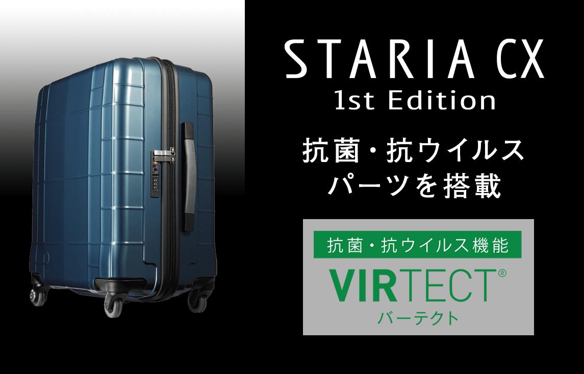 【商品情報】スタリアCX 1st Edition