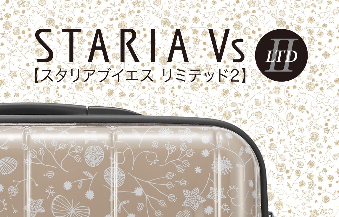 【商品情報】スタリアVS リミテッド2