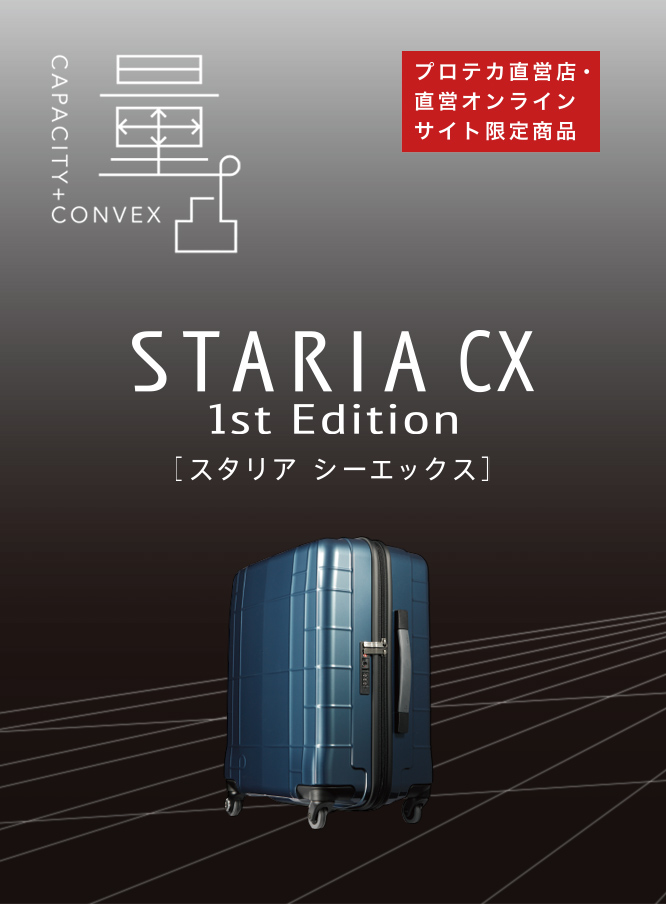 スタリア CX 1st Edition
